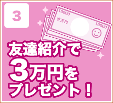 友達紹介で3万円をプレゼント!