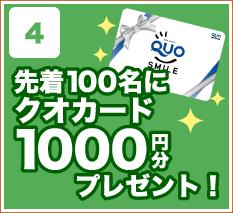 先着100名にクオカード1000円分プレゼント!